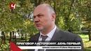 Адвокат Юрия Ласточкина Рубен Маркарьян о вынесении приговора