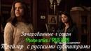 Зачарованные Трейлер с русскими субтитрами 2 Сериал 2018 Charmed CW Trailer 2