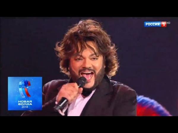 Филипп Киркоров - Химера. Новая волна 2018 Закрытие