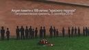 Акция памяти к 100-летию красного террора