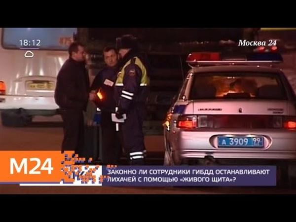 Полицейские выстроили живой щит против нарушителя - Москва 24