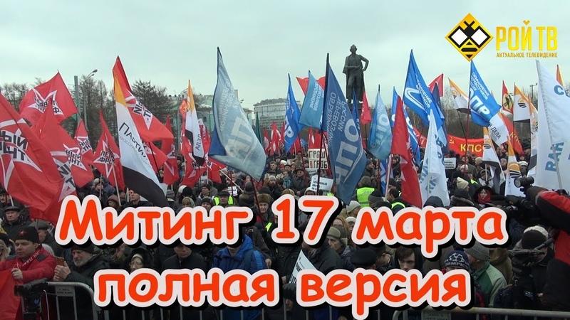 """Митинг 17 марта """"За Россию! Справедливость! Новый курс!"""