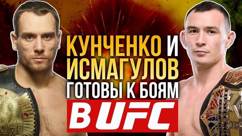 Исмагулов, Кунченко и Шевченко готовы к боям в UFC, Мирко КроКоп потерял работу из за Мэйвезера