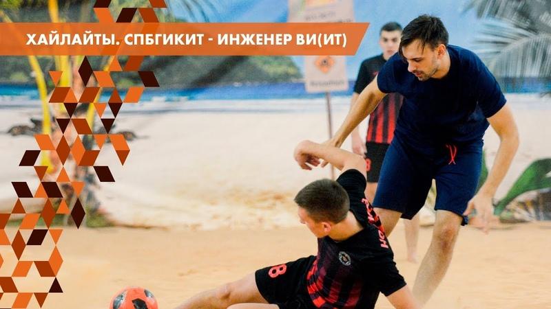 Хайлайты матча СПбГИКиТ - Инженер ВИ(ИТ)