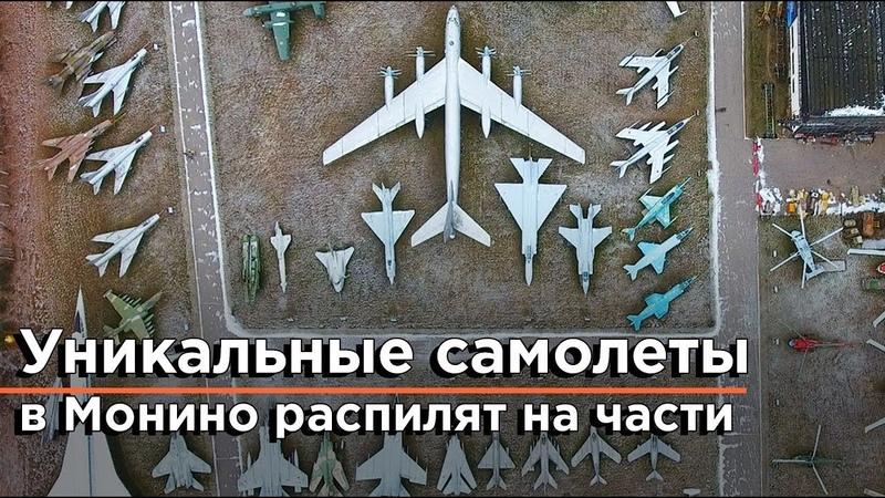 Уникальные самолеты в Монино распилят на части