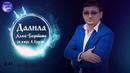 Алмас Багратиони - Далила (сл. и муз. – А. Курган), 2019