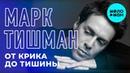 Марк Тишман - От крика до тишины (Single 2018)