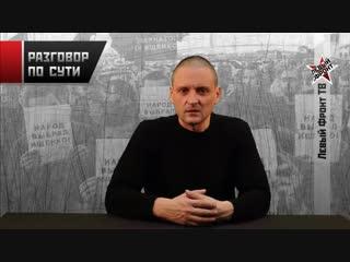 Сергей Удальцов_ Беспредел в Приморье взорвет страну