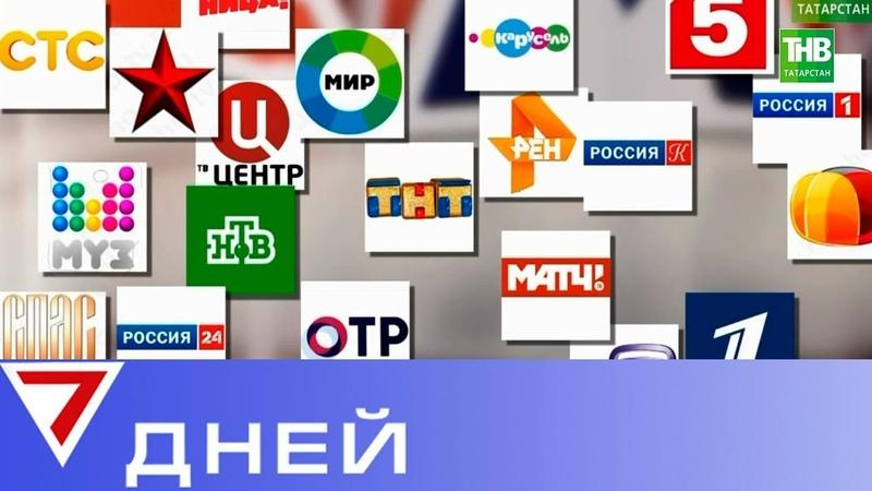 Будет ли создан региональный цифровой мультиплекс, учитывающий интересы зрителей субъектов ТНВ