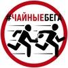 #ЧайныеБега. Краснодар