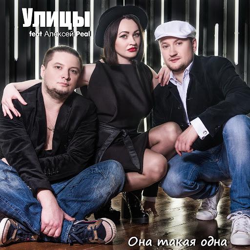 Улицы альбом Она такая одна (feat. Алексей Peal) [Radio Edit]