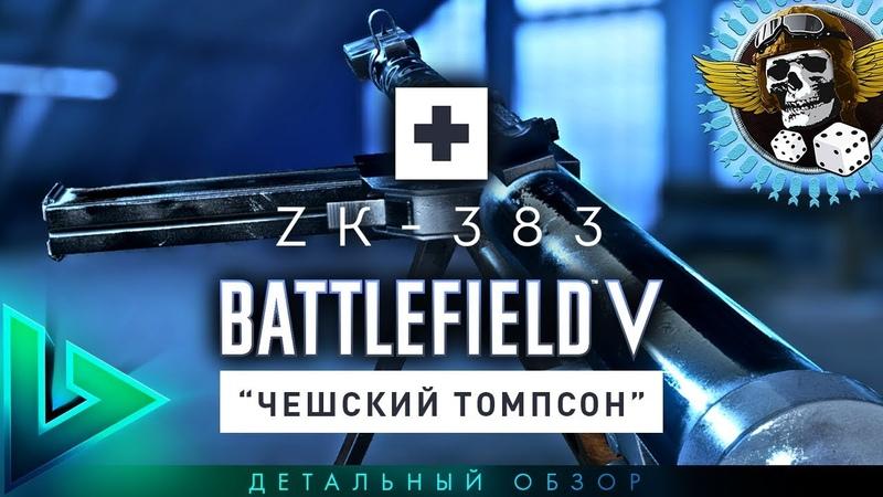 Battlefiedl V - ZK 383 Детальный обзор Zbrojovka Koucký или Чешский Томпсон