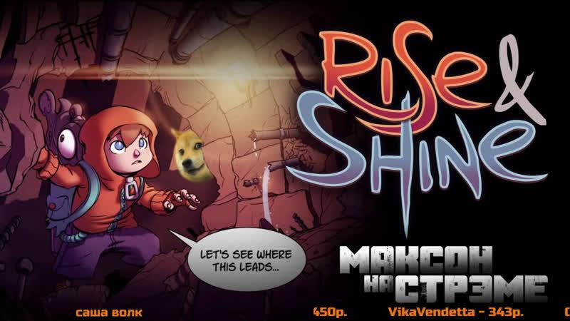 Rise Shine | Райз и Шайн берут судьбу за вертлявую задницу!