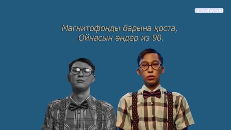 Raim Artur - Дискотека из 90 [сөзі, текст, lyrics] КАРАОКЕ!.mp4