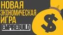 Обзор Игры EmpireBuild-это Новая экономическая игра, с бонусом 50 рублей, без баллов!