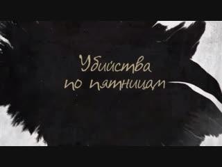 Убийствa пo пятницaм 1-4 серии ( Детектив, криминал ) от 17.11.2018