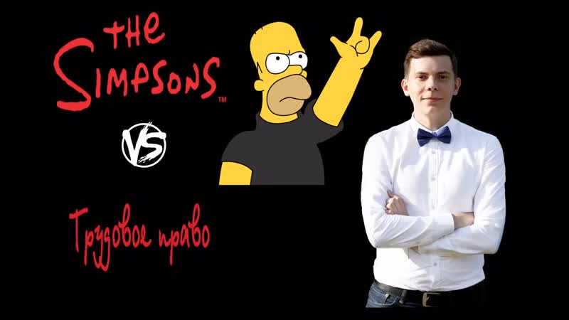 32 Симпсоны VS Трудовое право The Simpsons VS Labour law