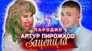 ПАРОДИЯ на ЗАЦЕПИЛА Артур Пирожков ЗАДОЛБАЛА