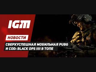 IGM News (20.12.18)
