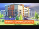 Новый корпус НИИ им. Склифосовского