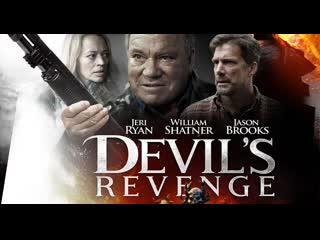 Дьявольская месть | devil's revenge (2019)