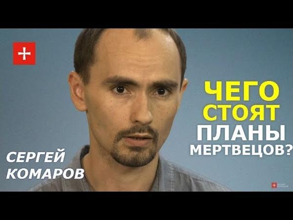Смерть — ваш лучший воспитатель. Почему не помня о смерти, вы живете мимо. Сергей Комаров