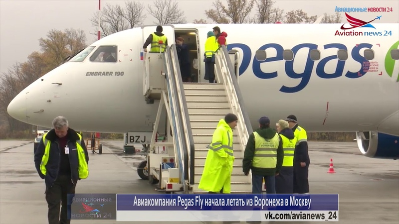Авиакомпания Pegas Fly начала полеты между Воронежем и Москвой