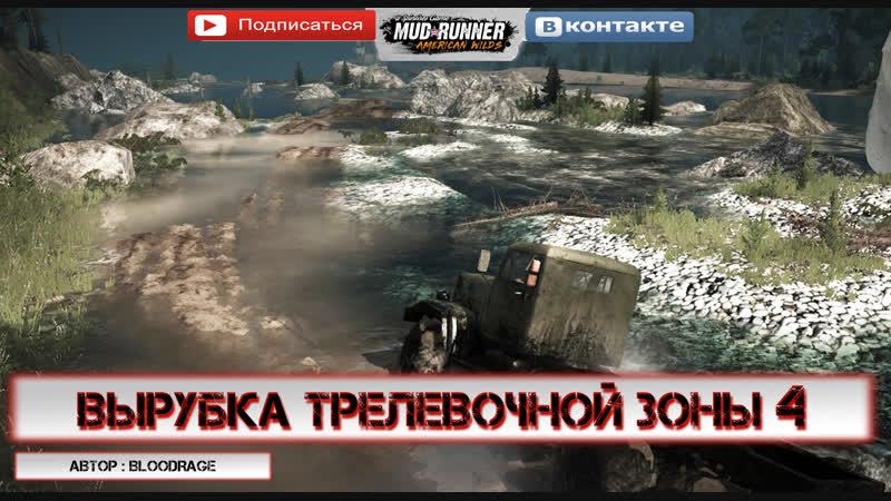 🔴Розыгрыш игры ! Карта «Вырубка трелевочной зоны 4» Spintires: MudRunner / 2 камеры
