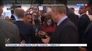 Новости на Россия 24 Путин проголосовал в РАН а Медведев в Раменках