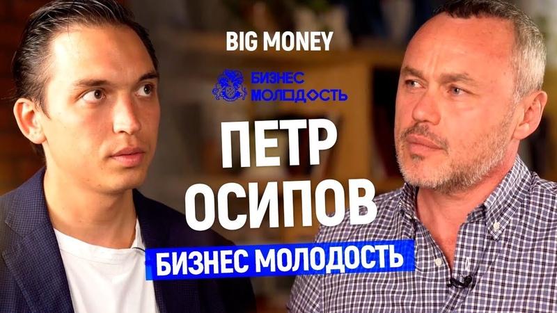 Петр Осипов. Про Бизнес Молодость, YouTube, операционное управление и Портнягина | Big Money 36