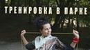 NK BLOG   СЕЗОН 2   ТРЕНИРОВКА В ПАРКЕ