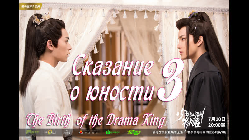 FSG KAST 3 24 Сказание о юности The Birth of the Drama King