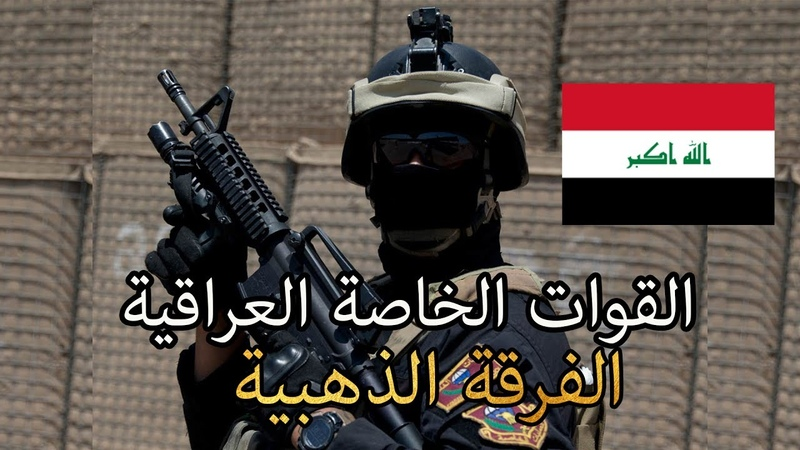 Iraqi Special Forces● The Golden Division 1 ᴴᴰ