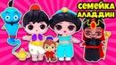 СЕМЕЙКА Аладдин и Жасмин Куклы ЛОЛ Сюрприз! Мультик Aladdin LOL Families Surprise Dolls Распаковка