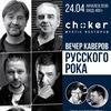 24.04 Вечер Каверов Русского Рока!