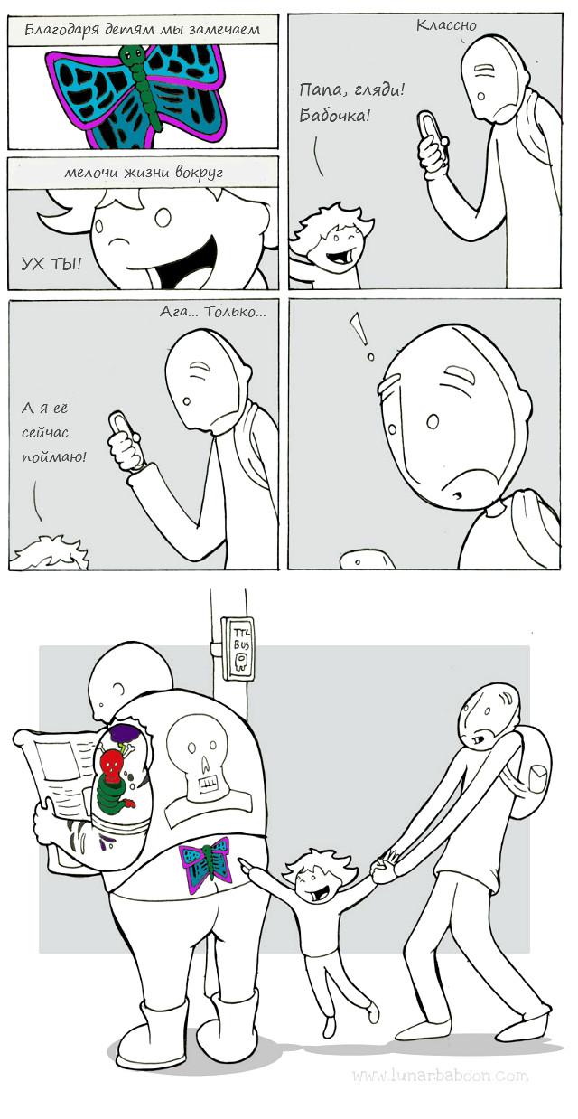 XCpsZVnkCO0 - Комиксы - жанр веселый