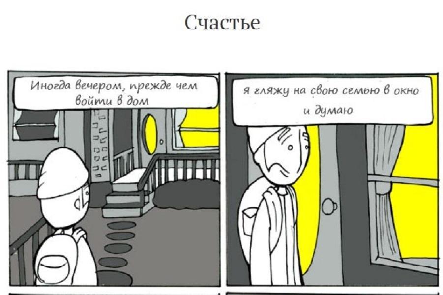 OsRydxau1m8 - Комиксы - жанр веселый