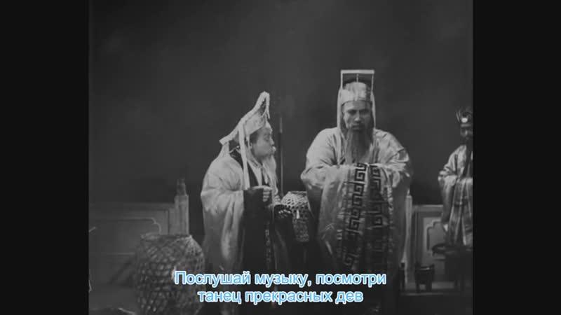 Конфуций (1940) русские субтитры