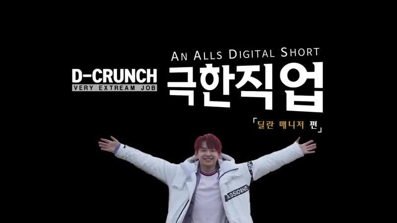 D-CRUNCH(디크런치) - 극한직업 Dylan 매니저편
