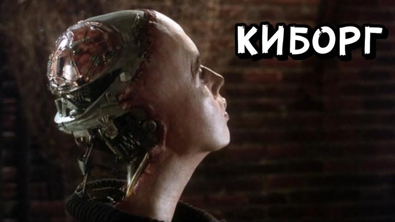 Фильм Киборг - Обзор Космо Кота