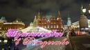 Фестиваль Путешествие в Рождество | Москва | Театральная площадь Охотный ряд
