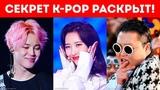 Объяснение Феномена Почему К-Pop Так Популярен