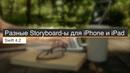 Разные Storyboard ыдля iPhone и iPad