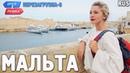 Мальта. Орёл и Решка. Перезагрузка-3. RUS