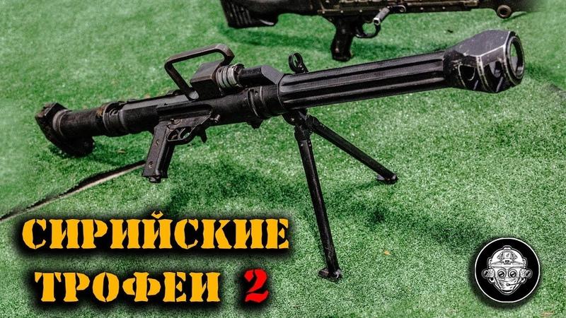 СИРИЙСКИЕ ТРОФЕИ -2. Оружие террористов, захваченное у в СИРИИ Минобороны России. Негодяи не пройдут