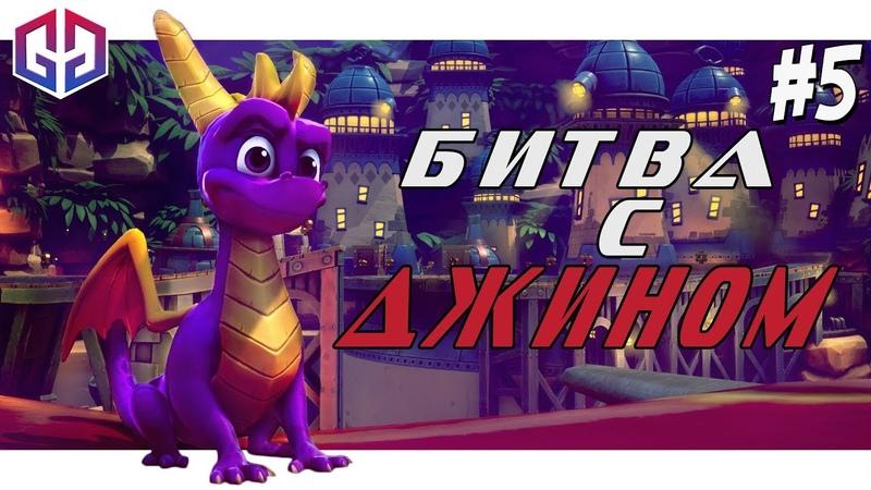 Хитрый Джин ★ Spyro Reignited Trilogy 2 ★ Remastered ★ Прохождение на Русском 5