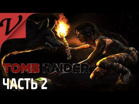 Tomb Raider ➤ Прохождение ➤ Часть 2 ( Волчье логово )