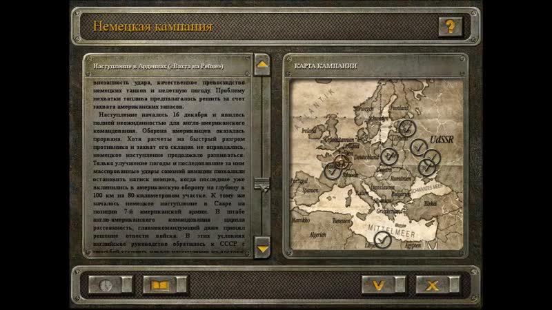 Блицкриг — 42 Наступление в Арденнах («Вахта на Рейне»)