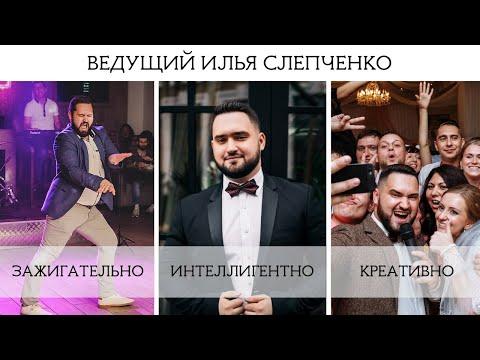 Ведущий Илья Слепченко