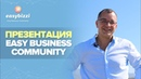 Презентация Easy Business Community 9 окт 2018 г